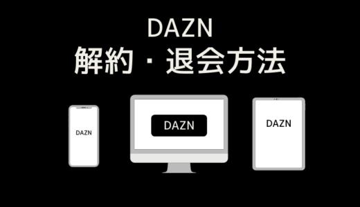 DAZN(ダゾーン)の解約・退会方法を画像を付けてわかりやすく解説