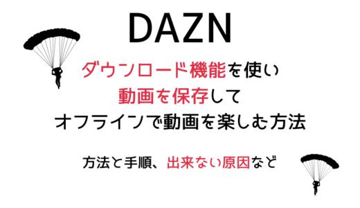 DAZNのダウンロード機能を使い動画を保存してオフラインで楽しむ方法