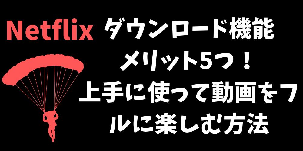 Netflixのダウンロード機能を使い動画を保存してオフラインで楽しむ方法