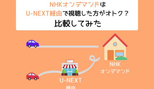 U-NEXT経由NHKオンデマンドと本家の違い。登録と解約方法まで