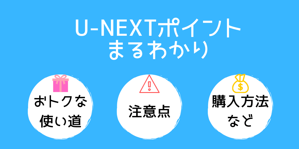 U-NEXTポイントの使い道やチャージなど、仕組みを徹底解説