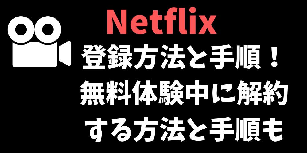 Netflixに登録する方法と手順