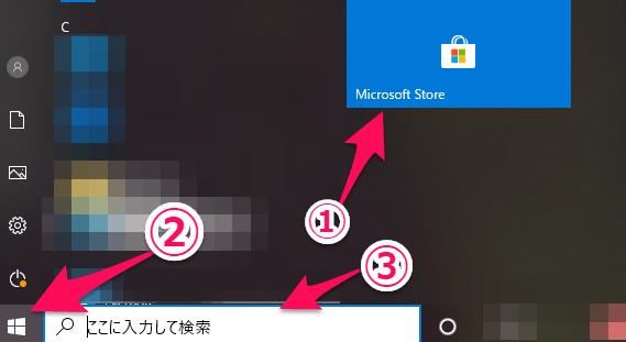 Microsoft Storeの探し方