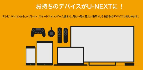 U-NEXT再生対応デバイスの画像