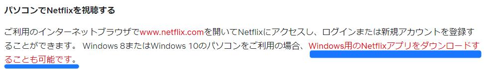 Windows用のNetflixのアプリをダウンロードする必要