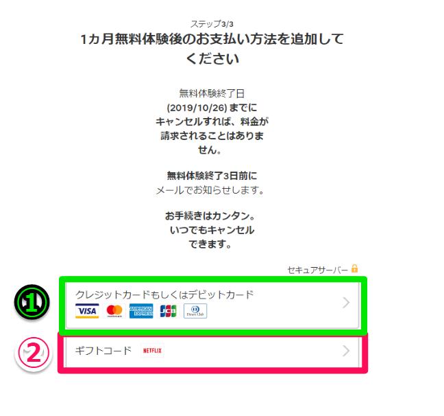 クレジットカード・ギフトコードの選択画面