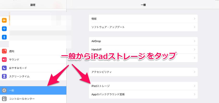 iPadストレージの空き容量を増やす方法手順流れ画像