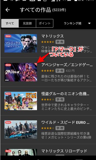 Android版アプリ見放題作品とレンタル作品(有料)の違い、見分け方画像