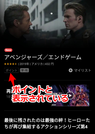 Android版レンタル作品有料Pマーク画像