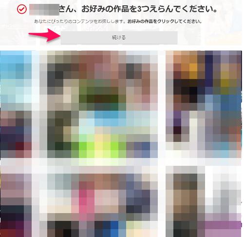 ネットフリックス好みの作品を3つ選択する画面