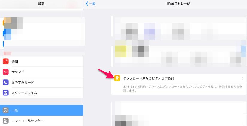 ipadストレージダウンロード済みのビデオを再検討する画像