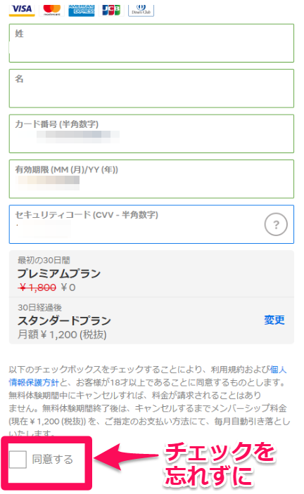 クレジットカード情報選択画面