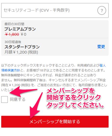 同意ボタンにチェックを入れる画面・メンバーシップを開始する画面