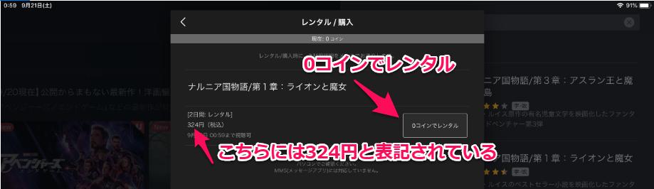 0コインでレンタル購入画面の画像