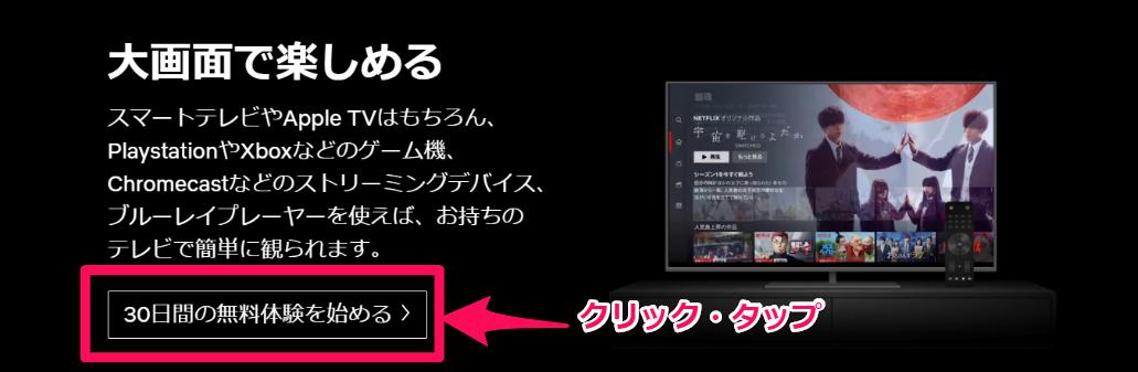 Netflixの無料体験に登録公式トップ画面