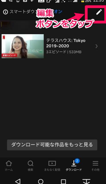 Android版アプリのダウンロードした動画を個別・一括で削除する方法