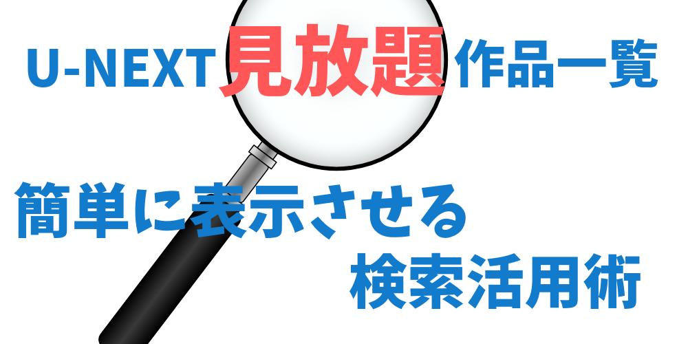 U-NEXT見放題作品一覧を簡単に表示させる上手な検索活用術