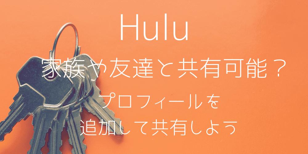 Hulu(フールー)アカウントは家族や友達と共有可能?人数や共有方法など