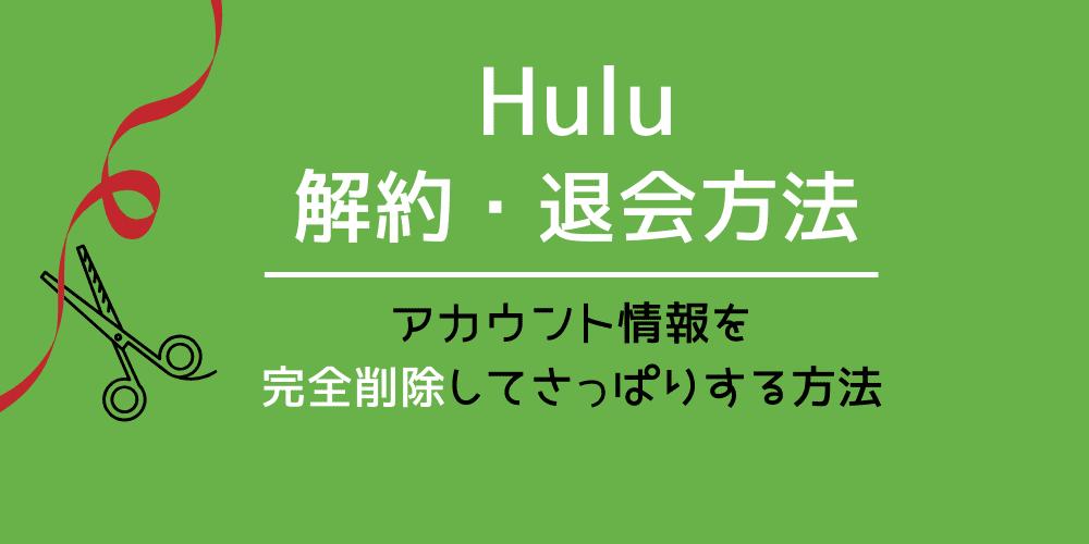 Hulu(フールー)解約の仕方は簡単?アカウント情報を削除してさっぱりする方法