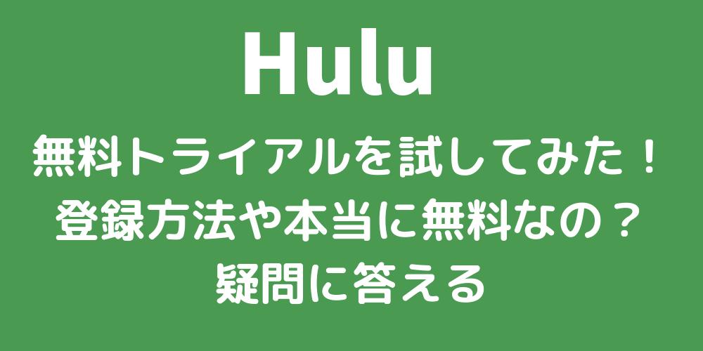 Hulu(フールー)無料トライアルとは?期間中に解約できる?など疑問に答える
