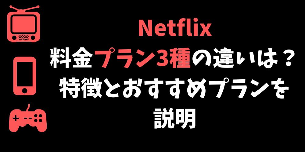 Netflixの月額料金はいくら?料金プランの違いや支払い方法など