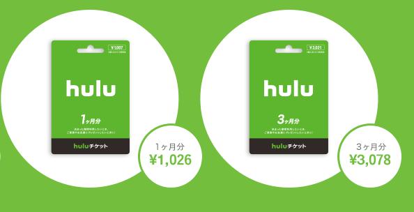 Huluチケットのカードタイプ