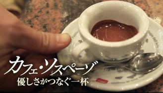 カフェ・ソスペーゾ~優しさがつなぐ一杯