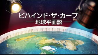 ビハインド・ザ・カーブ地球平面説
