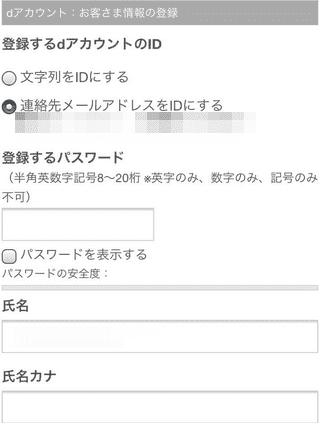 dアカウントに登録する情報を入力