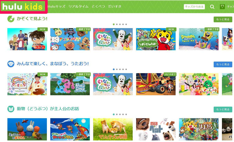fulukidsの子供向け動画一覧画像