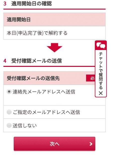 受付確認メールの設定