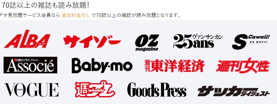 U-NEXT雑誌