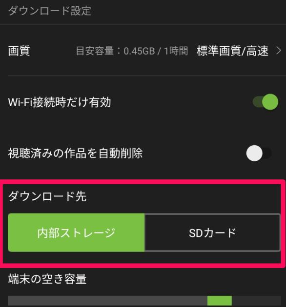 hulu SDカード保存
