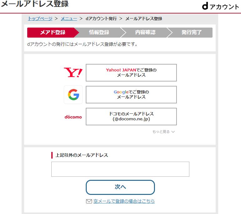 dアカウント作成手順メールアドレス登録