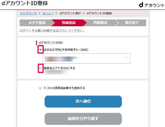 dアカウントID登録画像