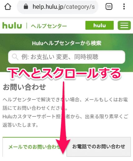 Huluヘルプセンターの画像