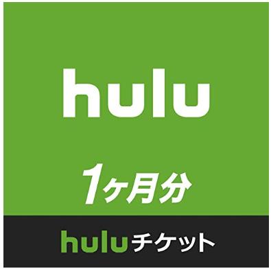 Huluチケット1ヶ月分