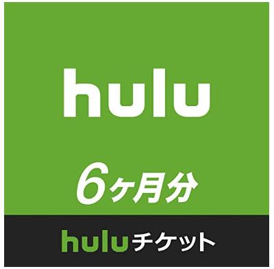Huluチケット6ヶ月分