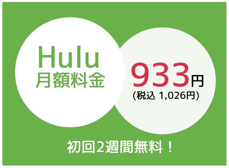 Hulu(フールー) 月額料金 図解