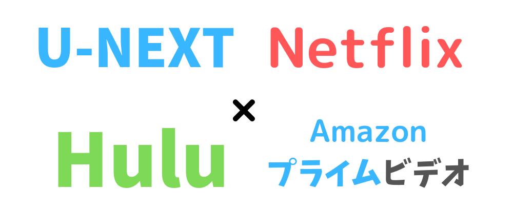 同時視聴数、動画配信サービス他社とhulu比較