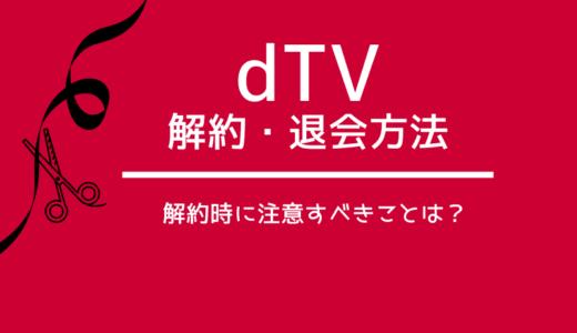dTVの解約・退会方法はかんたん?わかりやすく紹介【2020年】