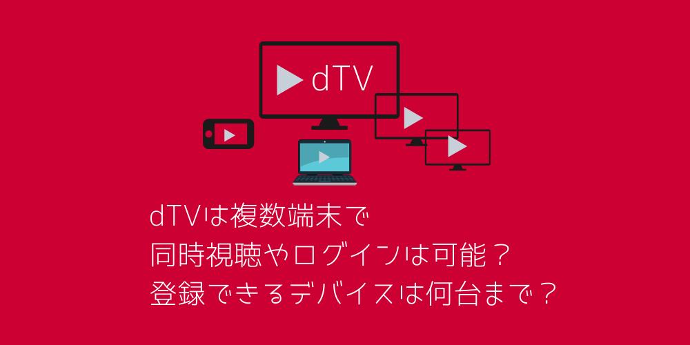 dTVは複数端末で同時視聴やログインは可能?登録デバイスは何台まで?