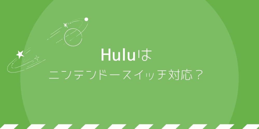 Huluはニンテンドースイッチ対応?対応している動画配信サービスは?