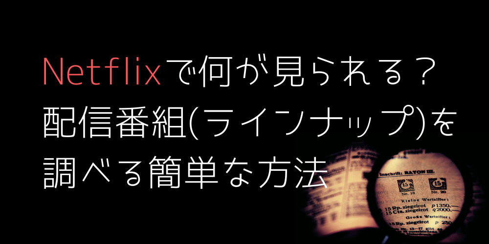 Netflixで何が見られる?配信番組(ラインナップ)を調べる簡単な方法