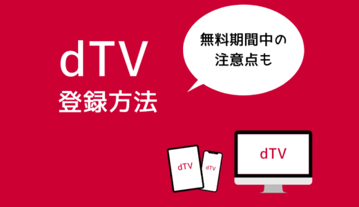 dTVの会員登録方法。無料お試し期間中の注意事項と解約も説明