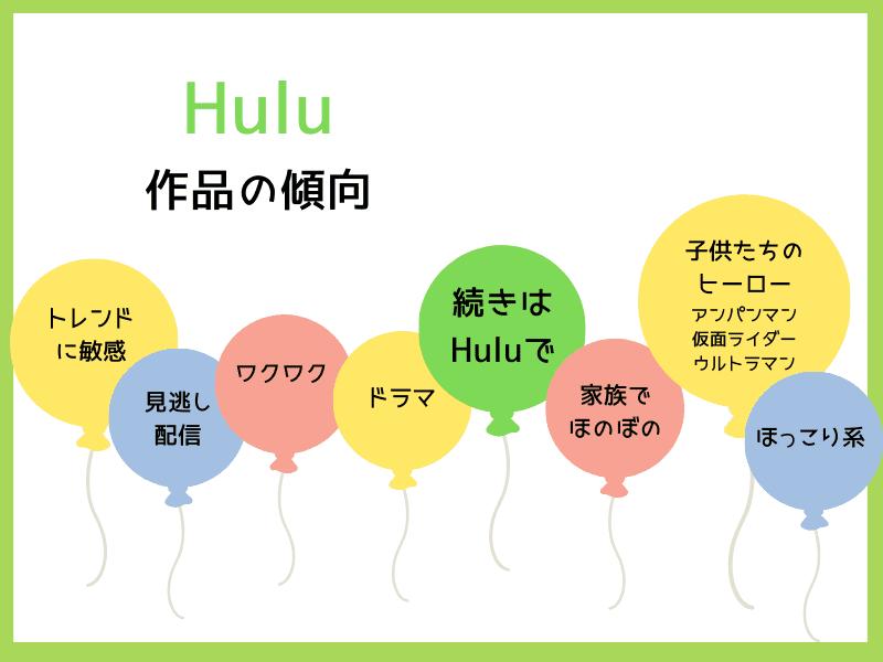 Hulu 動画作品 傾向