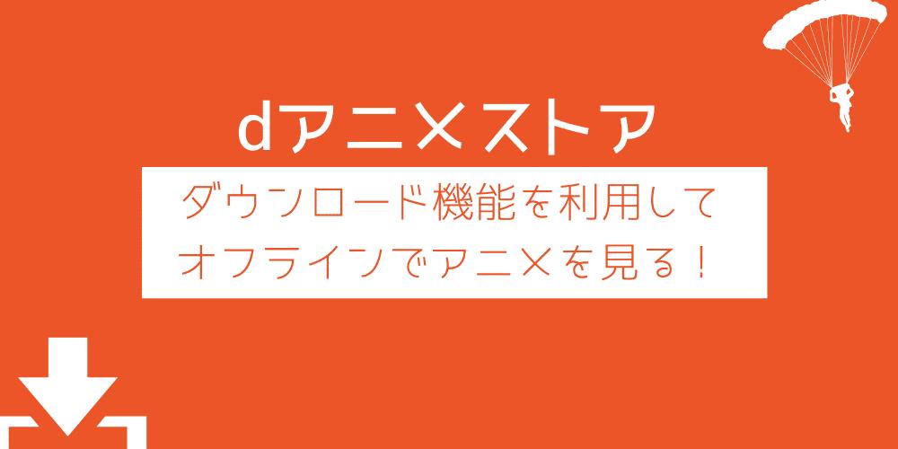dアニメストアのダウンロード機能を利用してオフラインでアニメを見る!