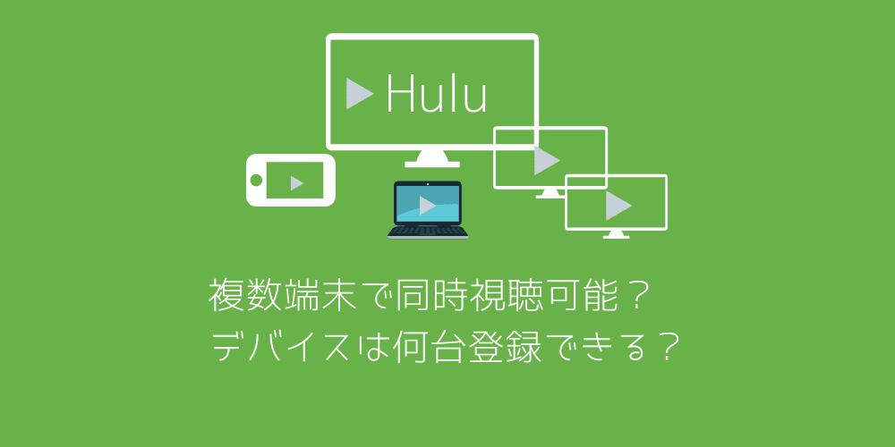 Huluは複数端末で同時視聴可能?デバイスは何台登録できる?