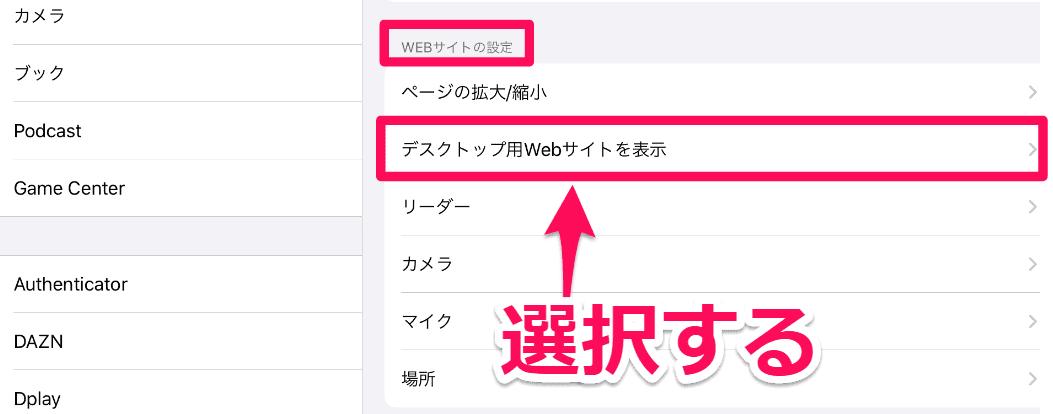 デスクトップ用Webサイトを表示を選択する画像