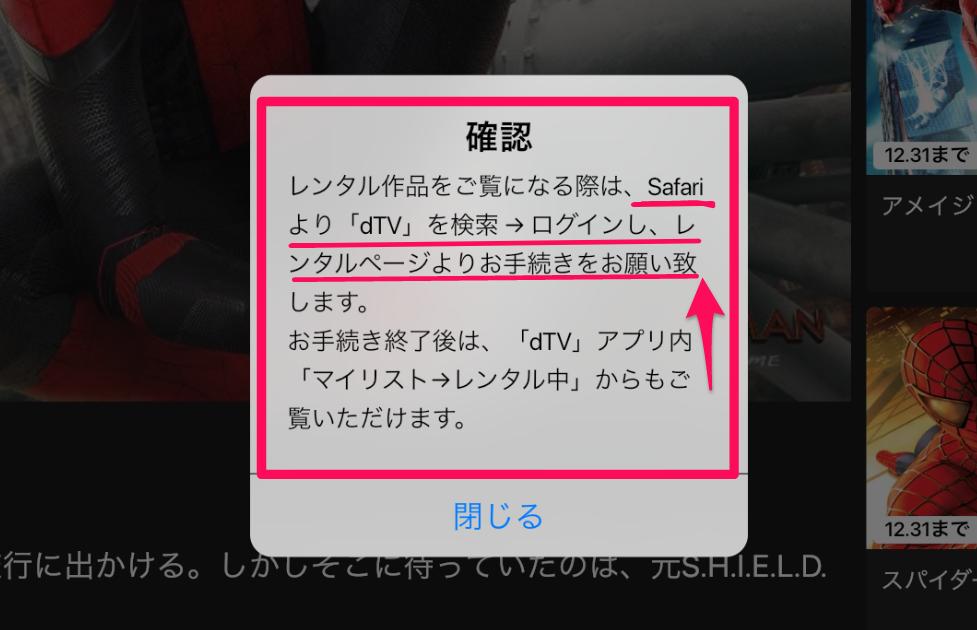 iPhone/iPadでレンタルする方法dTV公式の説明画像